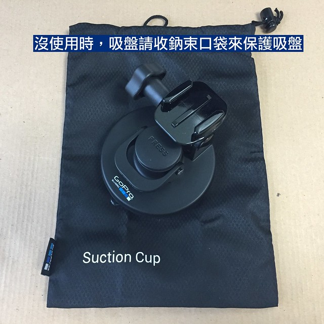 SuctionCup束口袋